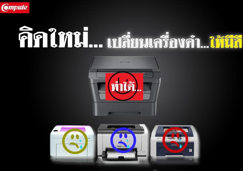 เครื่องพิมพ์เลเซอร์ดำ พิมพ์สีได้ด้วยตลับหมึกคอมพิวท์