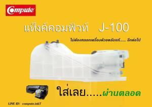 Tank Brother J100/J105/J200