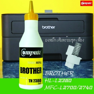BROTHER -พร้อมเฟือง tn2380 (1)