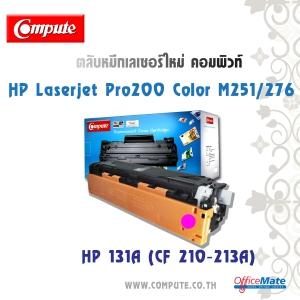HP-131A(CF210-213A)