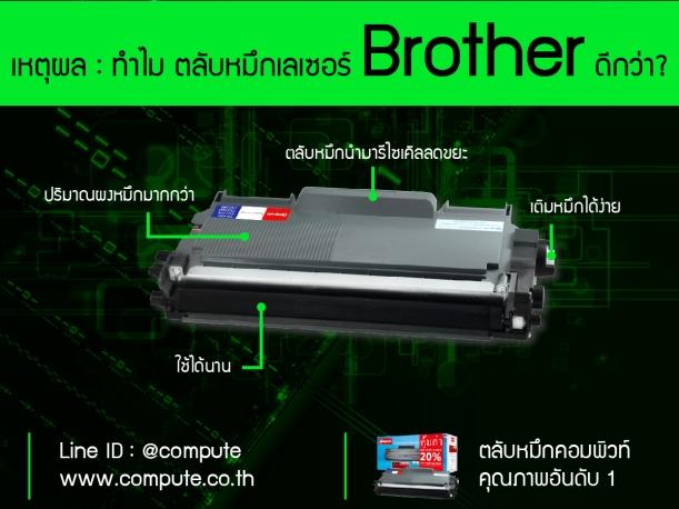ตลับหมึก Brother